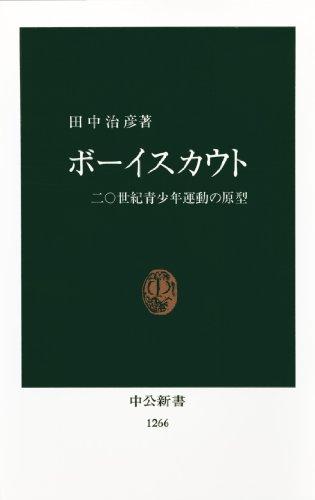 ボーイスカウト 二〇世紀青少年運動の原型 (中公新書)