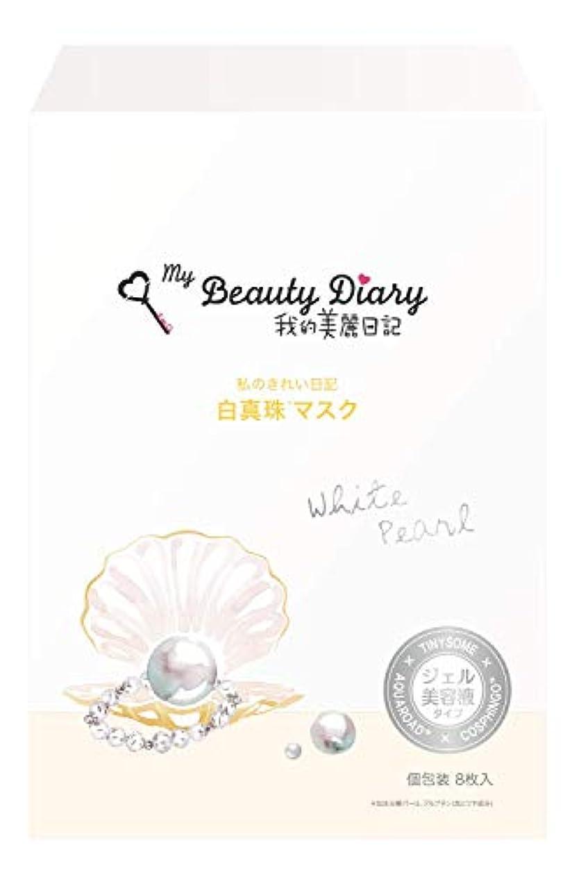 不適のぞき見覗く我的美麗日記-私のきれい日記- 白真珠マスク 8枚入