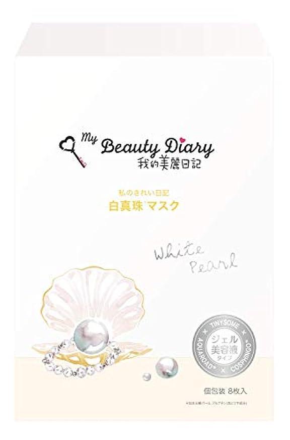 取り替える緊張する統治可能我的美麗日記-私のきれい日記- 白真珠マスク 8枚入
