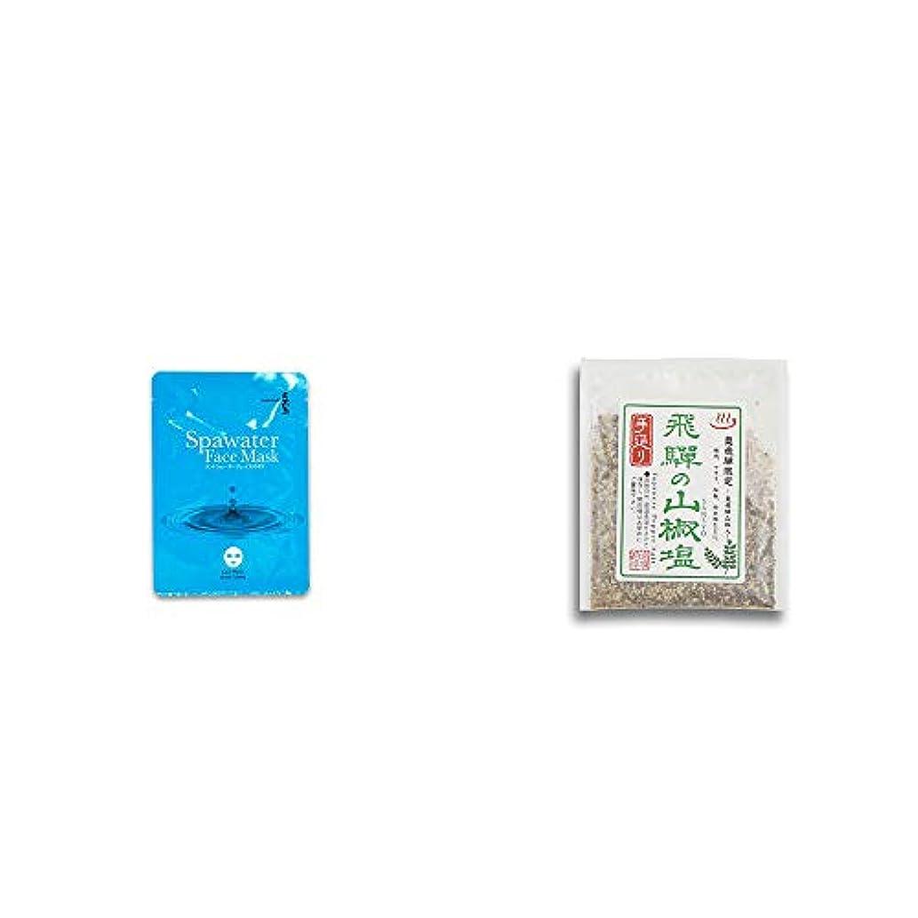 [2点セット] ひのき炭黒泉 スパウォーターフェイスマスク(18ml×3枚入)?手造り 飛騨の山椒塩(40g)