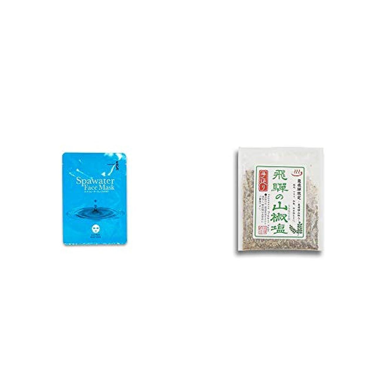 和解する緩む回路[2点セット] ひのき炭黒泉 スパウォーターフェイスマスク(18ml×3枚入)?手造り 飛騨の山椒塩(40g)