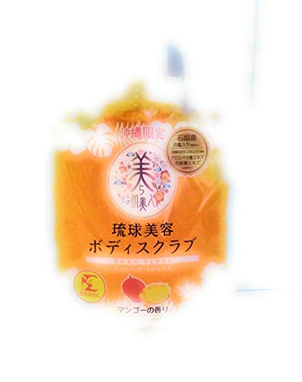欠員恐怖症耐える沖縄限定 美ら肌美人 琉球美容ボディスクラブ マンゴーの香り