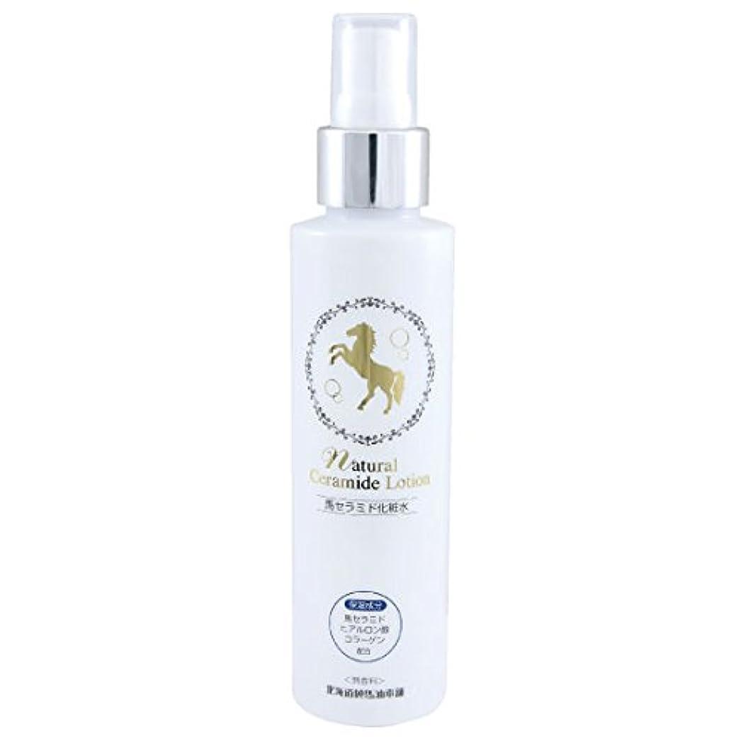 ベジタリアンキリマンジャロ音ナチュラルセラミドローション(馬セラミド化粧水) 150mL