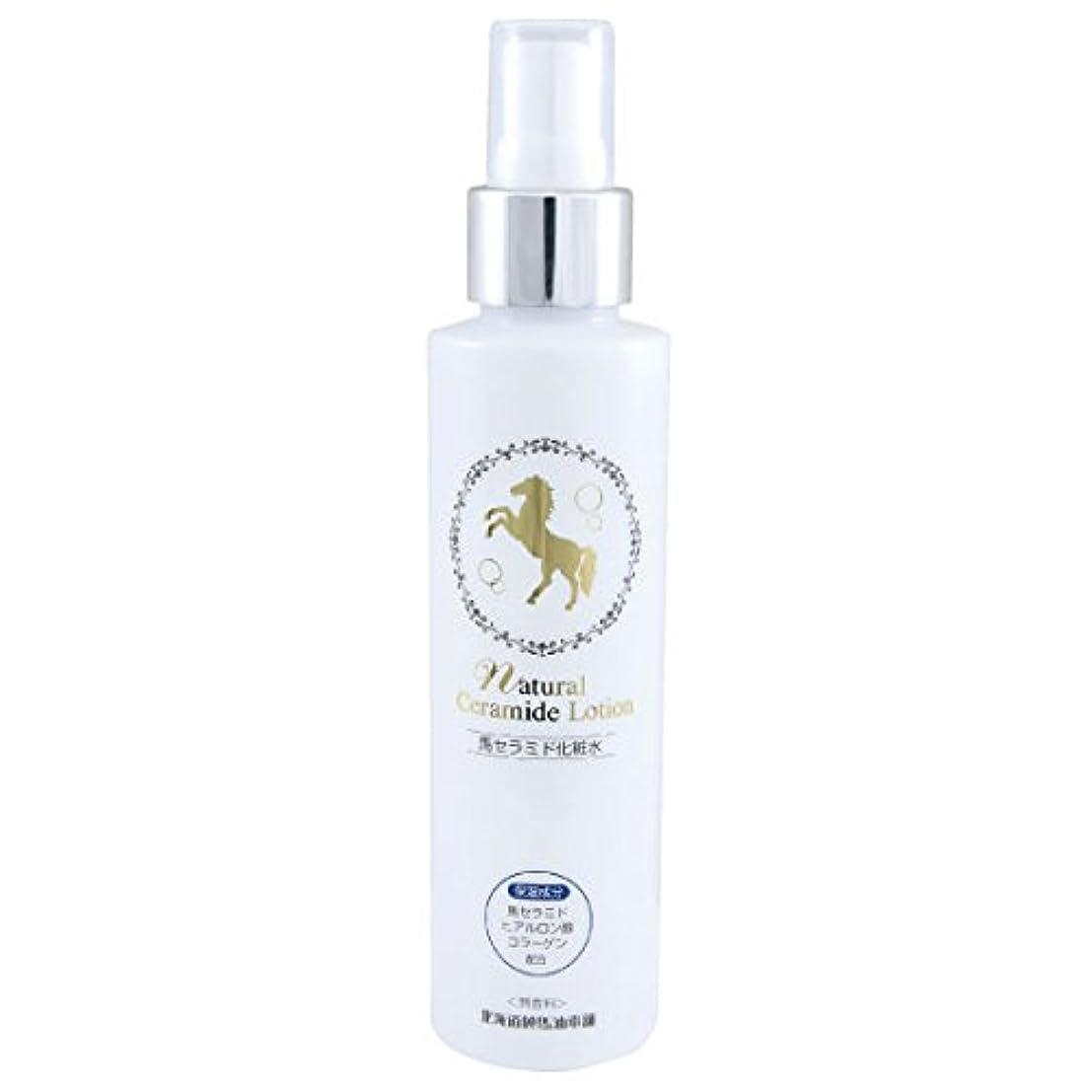 オピエート変数臭いナチュラルセラミドローション(馬セラミド化粧水) 150mL