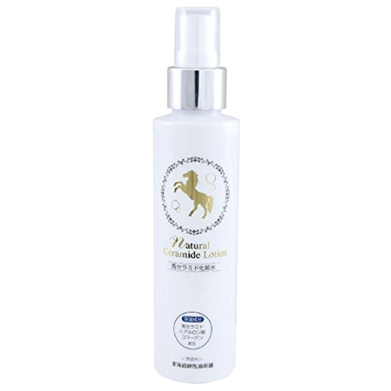 酸っぱい長さダースナチュラルセラミドローション(馬セラミド化粧水) 150mL