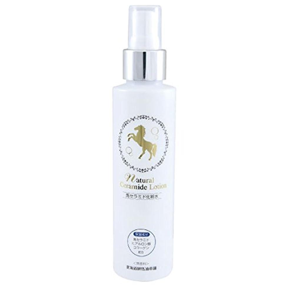 ナチュラルセラミドローション(馬セラミド化粧水) 150mL