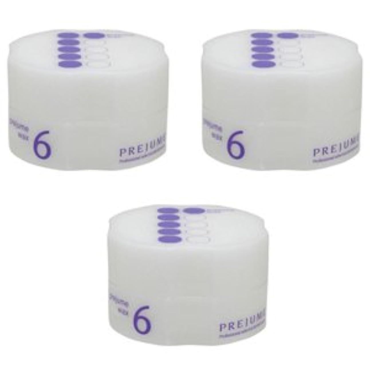 ピッチャー完璧な第九【X3個セット】 ミルボン プレジュームワックス6 90g
