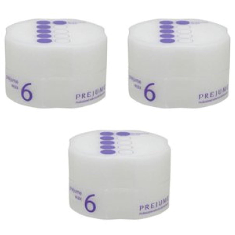 頭痛統計的ペック【X3個セット】 ミルボン プレジュームワックス6 90g