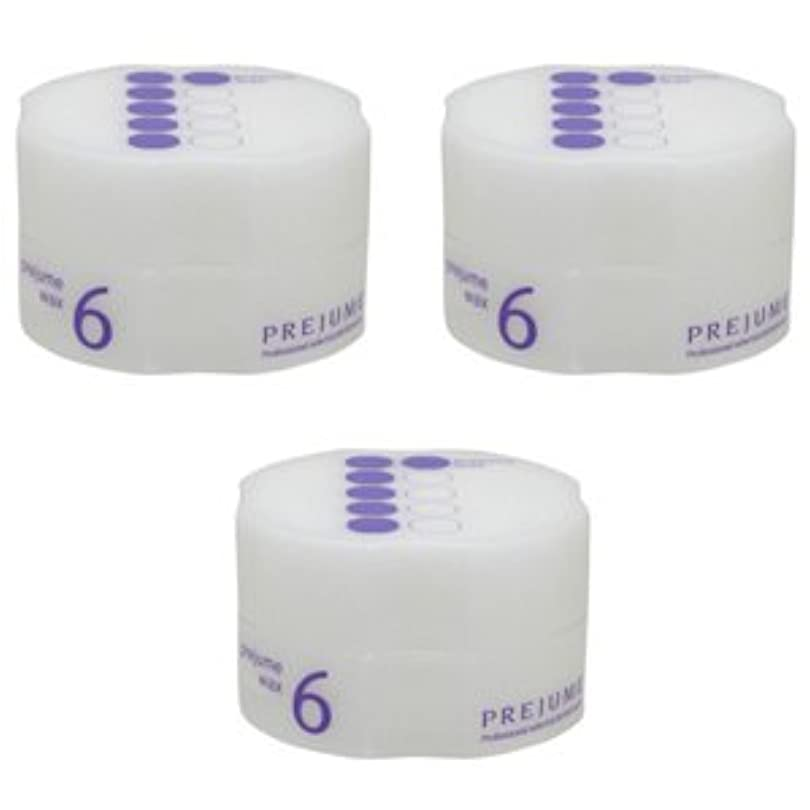 柔らかい通常喉頭【X3個セット】 ミルボン プレジュームワックス6 90g