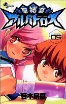 聖結晶アルバトロス 05 (少年サンデーコミックス)