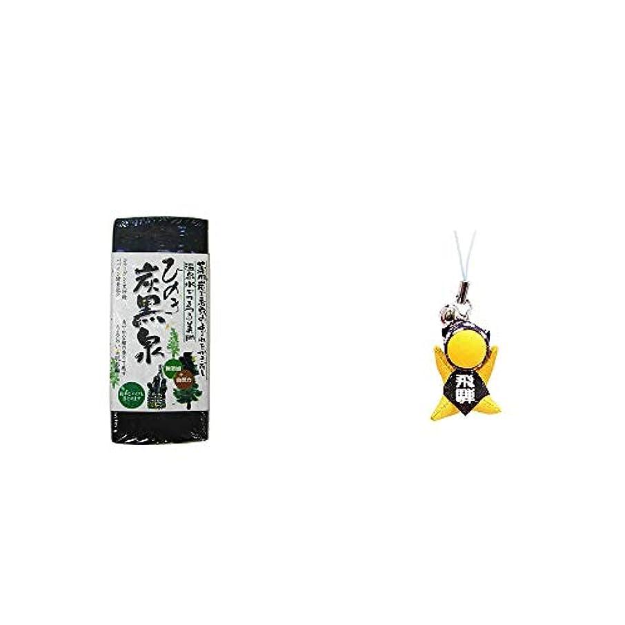体系的に冷酷なアクセル[2点セット] ひのき炭黒泉(75g×2)?さるぼぼ幸福ストラップ 【緑】 / 風水カラー全9種類 健康 お守り//