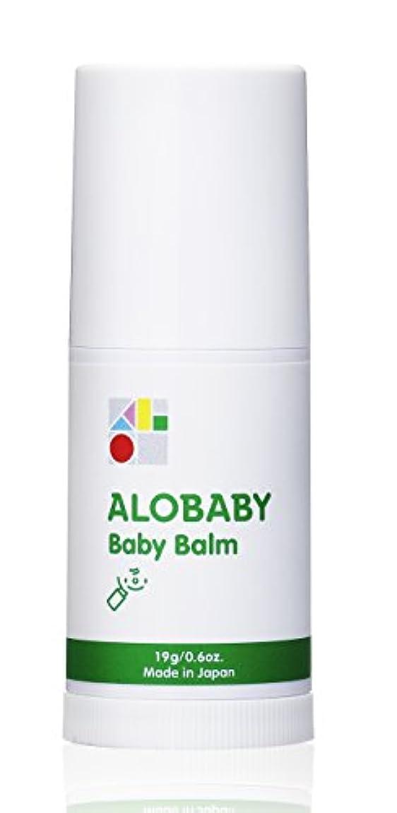 オートマトンライセンスパパアロベビー ベビーバーム 19g スクワラン ミツロウ 天然由来 ベビー 赤ちゃん 携帯用 保湿 クリーム 低刺激 敏感肌 無添加 純国産 オーガニック alobaby