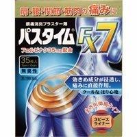 【第2類医薬品】パスタイムFX7 35枚 ×3 ※セルフメディケーション税制対象商品