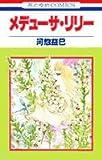メデューサ・リリー / 河惣 益巳 のシリーズ情報を見る