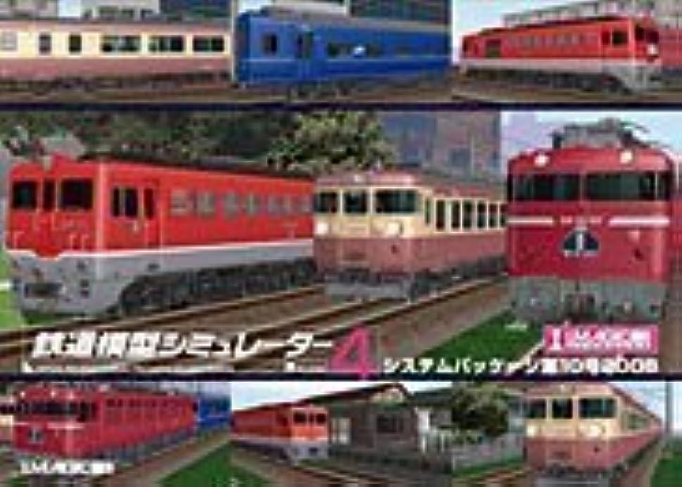 編集者有限する必要がある鉄道模型シミュレーター4 第10号 2008