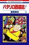 パタリロ西遊記! (8) (花とゆめCOMICS (2612))