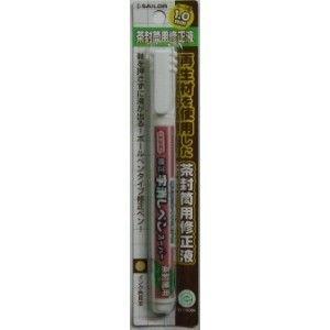 修正字消しペン スーパー【茶封筒用】 366364000