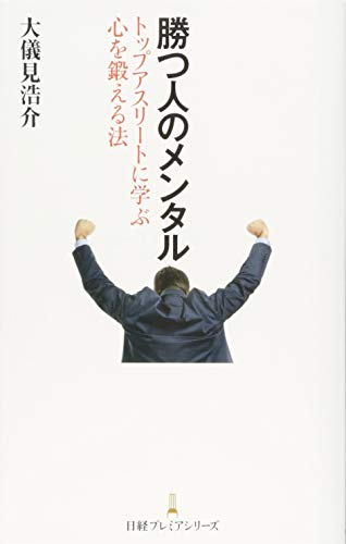 勝つ人のメンタル 日経プレミアシリーズ