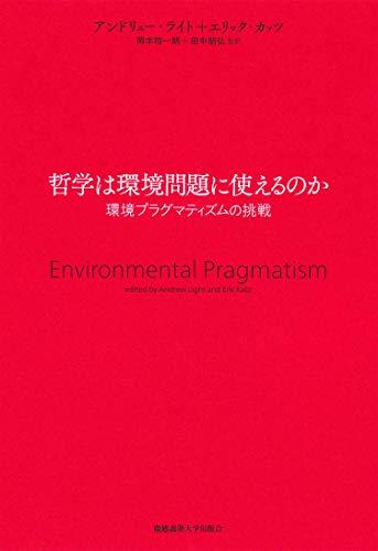 哲学は環境問題に使えるのか:環境プラグマティズムの挑戦
