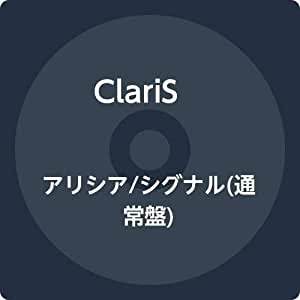 アリシア/シグナル (通常盤) (特典なし)