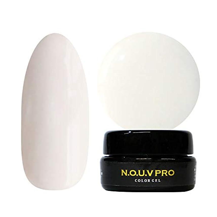 オーガニック化粧中庭NOUV Pro ノーヴプロ ジェルネイル カラージェル S02 ソフトペールホワイト 4g