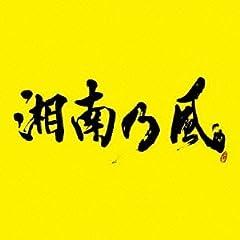 湘南乃風「STAY GOLD」のCDジャケット