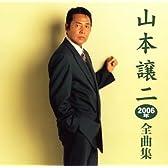 山本譲二2006年全曲集