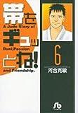 帯をギュッとね! (6) (小学館文庫)