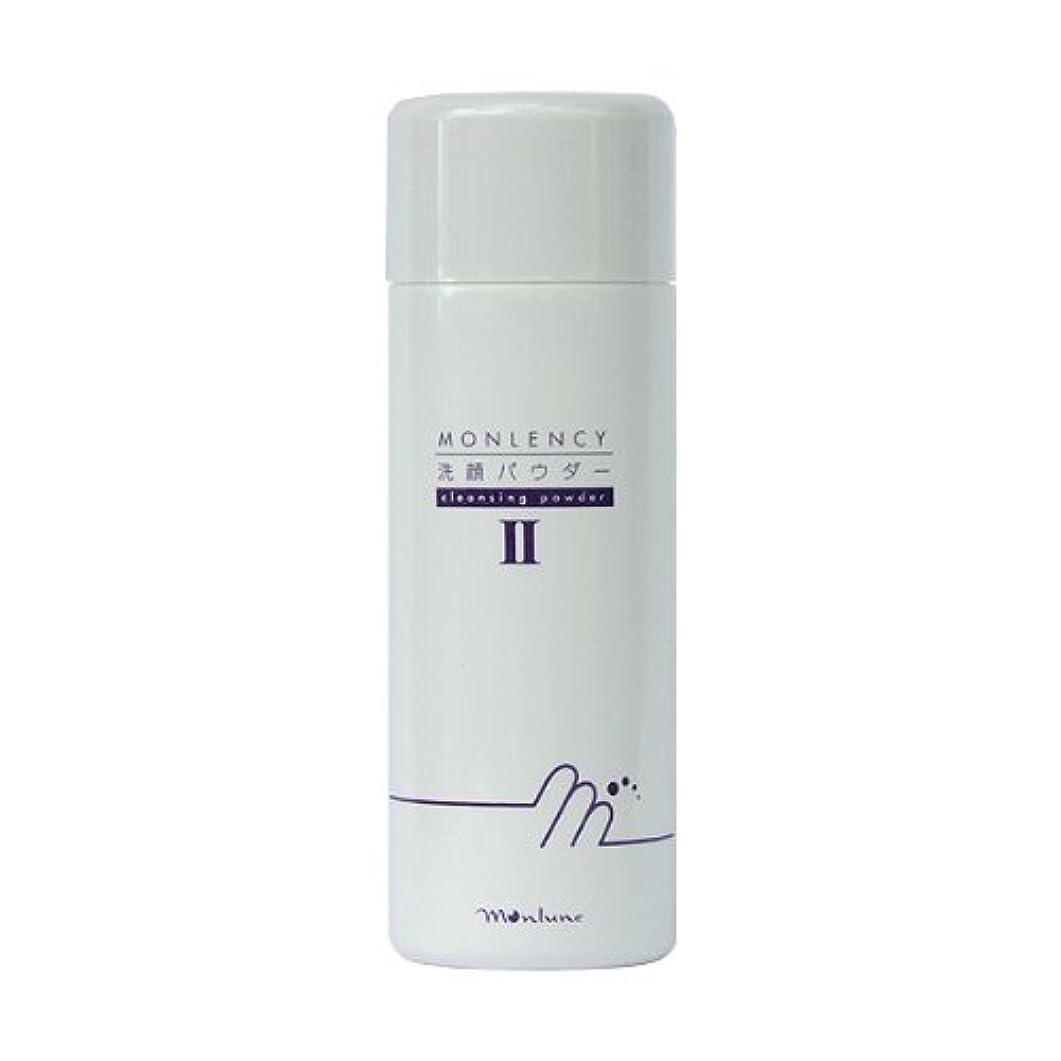 インフルエンザ経済的ペストリーモンルナ モンレンシーII 洗顔パウダー 容量110g