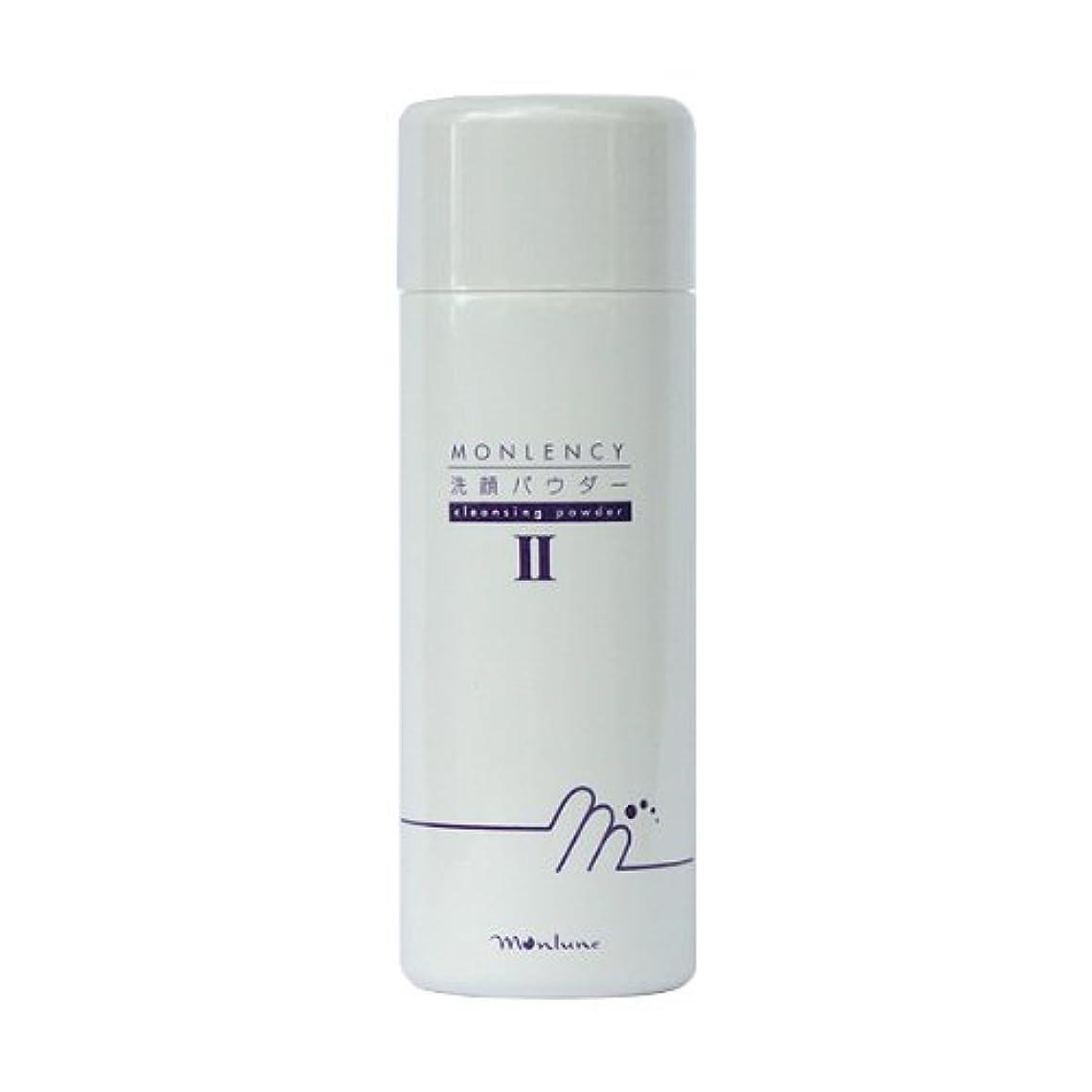 歩行者消毒するシンプルさモンルナ モンレンシーII 洗顔パウダー 容量110g