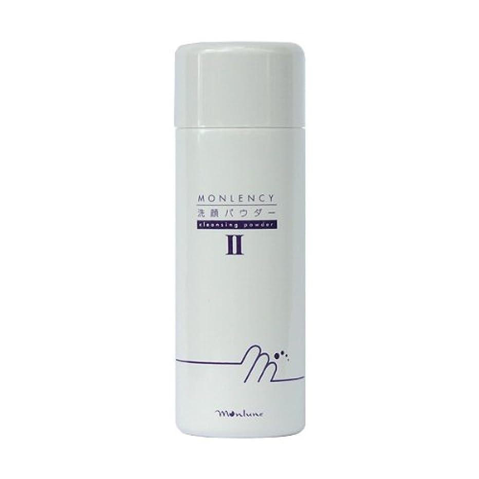 革新熱インスタンスモンルナ モンレンシーII 洗顔パウダー 容量110g