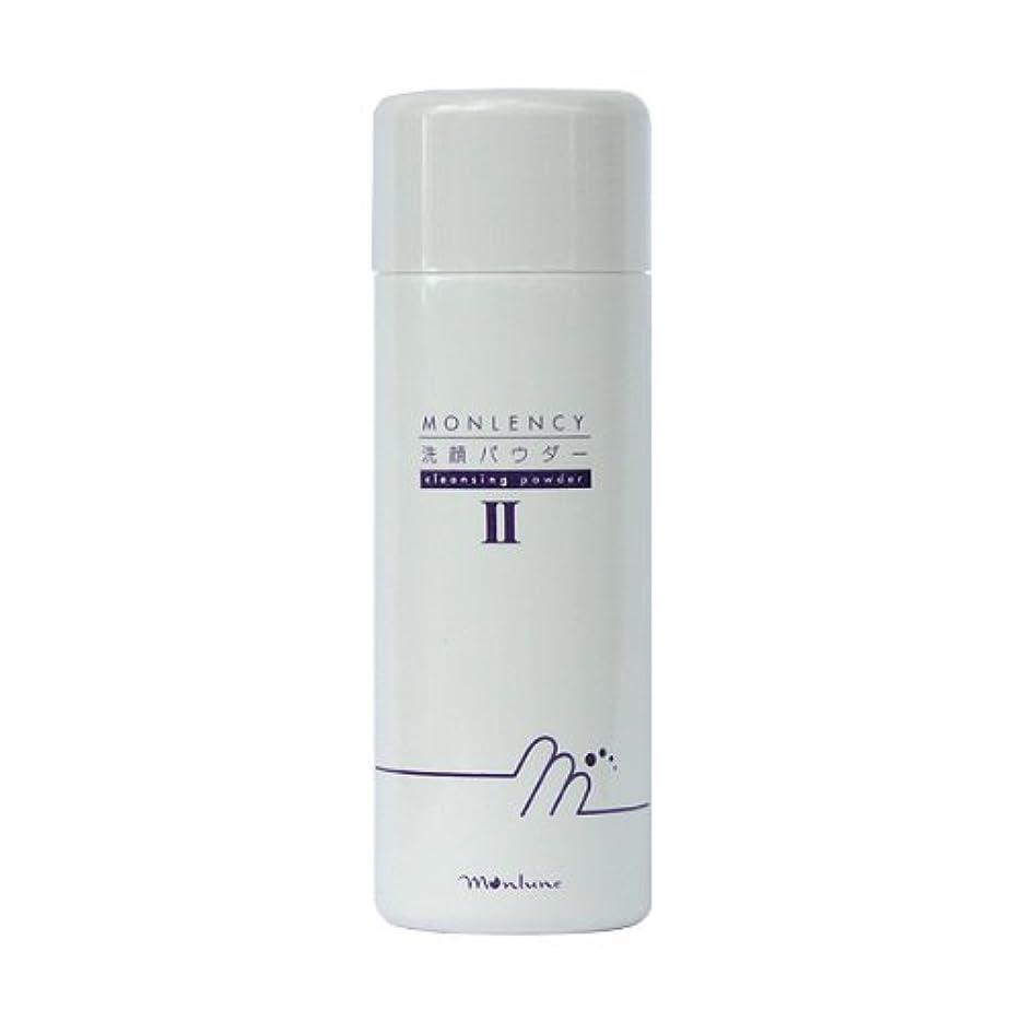 不安定ふつう含意モンルナ モンレンシーII 洗顔パウダー 容量110g