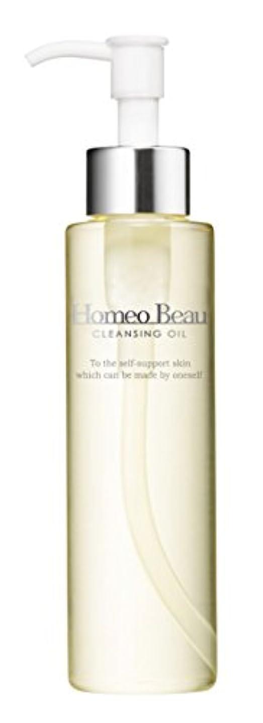 誘惑する溶かすつなぐホメオバウ(Homeo Beau) クレンジングオイル 198mL