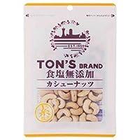 東洋ナッツ食品 トン 食塩無添加 カシューナッツ 75g×10袋入×(2ケース)