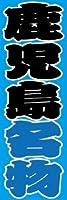 のぼり旗スタジオ のぼり旗 鹿児島名物002 大サイズ H2700mm×W900mm