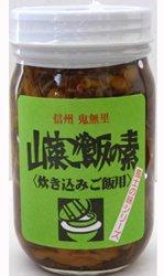 長野森林組合 山菜ご飯の素 140g