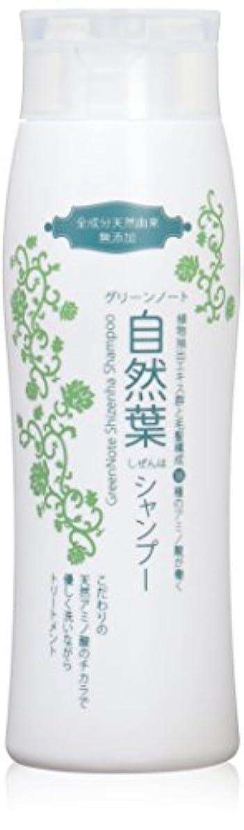 ヒロイン消化器ステレオタイプグリーンノート 自然葉シャンプー