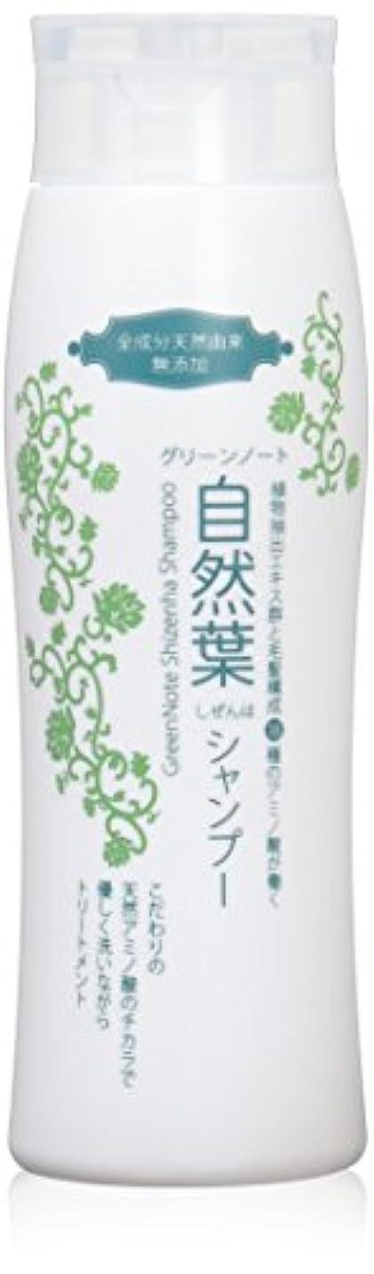 志す合唱団お茶グリーンノート 自然葉シャンプー