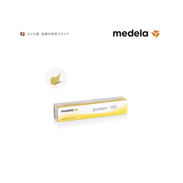 Medela メデラ 乳頭保護クリーム ピュア...の紹介画像2
