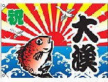 大漁旗(ハンプ) 2947[受注生産]