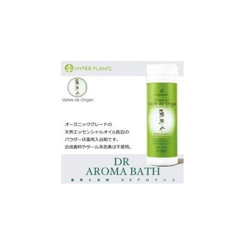 使役きらめきボックス医薬部外品 薬用入浴剤 ハイパープランツ(HYPER PLANTS) DRアロマバス ヴァレドオリガン 500g HN0218
