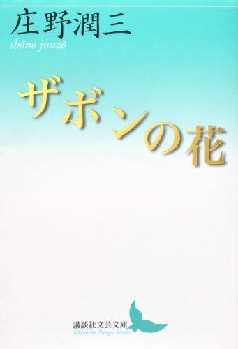 ザボンの花 / 庄野 潤三