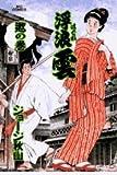 浮浪雲 71 速の巻 (ビッグコミックス)