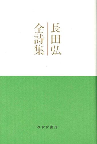 長田弘全詩集