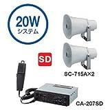 TOA 車載アンプ 車載用アンプ 拡声器 スピーカーセット 20W SDカード対応 SC-715A×2 CA-207SD×1