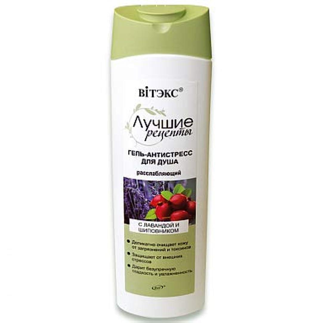 くしゃくしゃカレッジ外国人Bielita & Vitex Best Recipes Line | Relaxing Anti-Stress Shower Gel for All Skin Types, 470 ml | Moringa Extract...