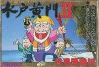 水戸黄門II世界漫遊記