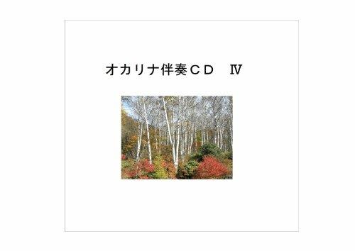 オカリナ伴奏CD 4 参考演奏 童謡 オカリナ楽譜付き 「カラオケ」