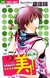 美!! 5 (フラワーコミックス)