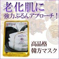 高品格韓方マスク 韓方エッセンスマスク エイジングケア(高級セレブ肌)10枚セット